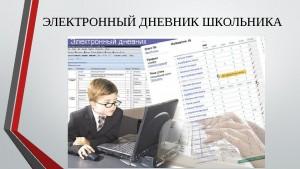 https://borgl1.edu.yar.ru/images/dnevnik_1_w300_h200.jpg